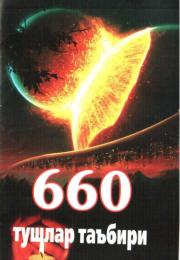 660 тушлар таъбири
