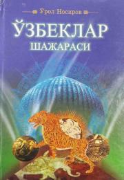 Ўзбеклар шажараси