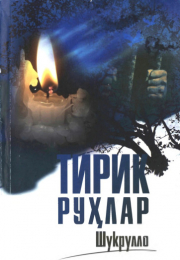 Тирик руҳлар