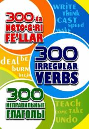 300 та нотўғри феъллар / 300 irregular verbs