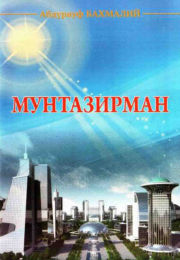 Мунтазирман