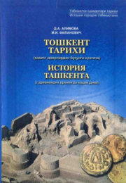 Тошкент тарихи
