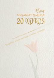 XX аср муҳаббат ҳақида 20 ҳикоя