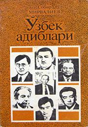 Ўзбек адиблари