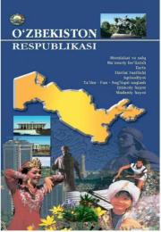 Ўзбекистон Республикаси, энциклопедик маълумотнома