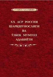 XX аср Россия шарқшунослиги ва ўзбек мумтоз адабиёти