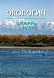 Ekologiya, russko-uzbekskiy tolkoviy slovar