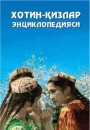 Хотин-қизлар энциклопедияси