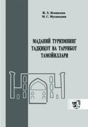Madaniy turizmning tadqiqot va targ'ibot tamoyillari