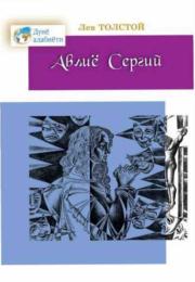 Авлиё Сергий