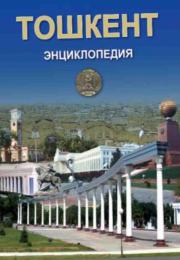 Тошкент энциклопедия