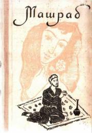 Машраб