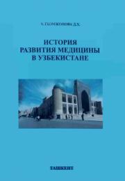 История развития медицины в Узбекистане
