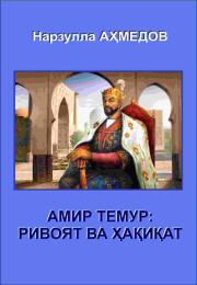 Amir Temur: rivoyat va haqiqat