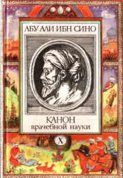 Канон врачебной науки, 10- книга