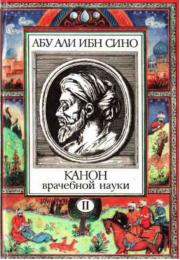 Канон врачебной науки, 2-книга