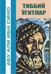 Тиббий ўгитлар