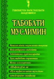 Tabobati muslimin