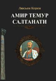 Амир Темур салтанати