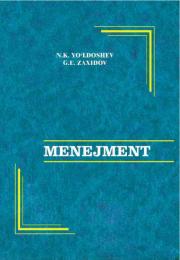 Менежмент