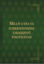 Миллий ғоя ва Ўзбекистоннинг тараққиёт стратегияси
