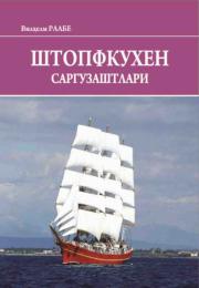Shtopfkuxen sarguzashtlari