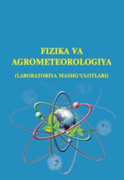 Физика ва агрометеорология