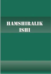 Ҳамширалик иши