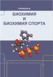 Биохимия и биохимия спорта