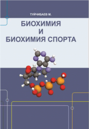 Bioximiya i bioximiya sporta