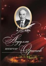 Абдулла Орипов Шеърлар