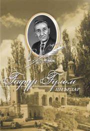 Ғафур Ғулом шеърлар