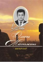 Омон Матжон Шеърлар