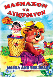 Mashaxon va ayiqpolvon, masha and the bear