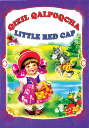 Қизил қалпоқча,  Little red cap