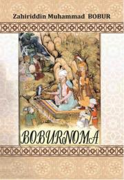 Бобурнома