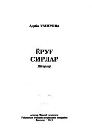 Ёруғ сирлар