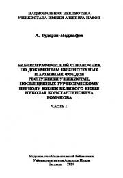Библиографический справочник по документам библиотечных и архивных  фондов Республики Узбекистан