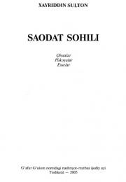 Саодат соҳили