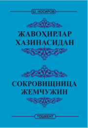 Javohirlar xazinasidan -  Sokrovischnisa jemchujin