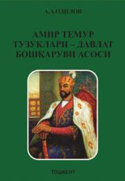 Амир Темур тузуклари - давлат бошқаруви асоси
