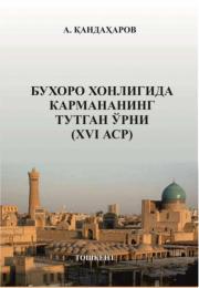 Бухоро хонлигида  Кармананинг тутган ўрни