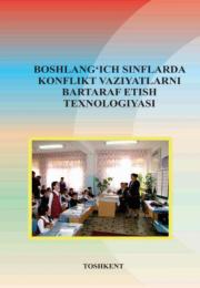 Boshlang'ich sinflarda konflikt vaziyatlarni bartaraf etish texnologiyasi