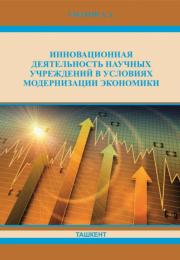 Инновационная деятельность научных учреждений в условиях модернизации экономики