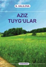 Азиз туйғулар