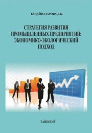 Strategiya razvitiya promishlennix predpriyatiy: ekonomiko-ekologicheskiy podxod (monografiya)