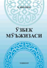 O'zbek mo''jizasi (essye) , ikkinchi kitob