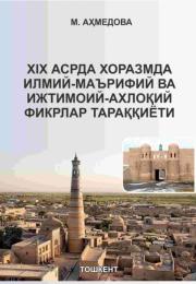 XIX asrda Xorazmda ilmiy-ma'rifiy va ijtimoiy-axloqiy fikrlar taraqqiyoti