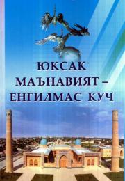 Юксак маънавият - енгилмас куч