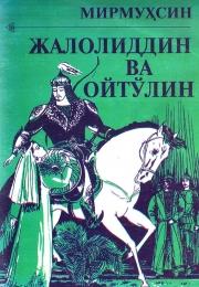 Жалолиддин ва Ойтўлин
